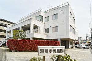 港南中央医院 約240m (徒歩3分)