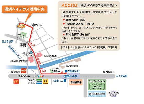 市営地下鉄「港南中央」駅より徒歩5分